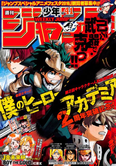 Weekly Shonen Jump #13