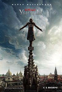 Assassin's_Creed_poster