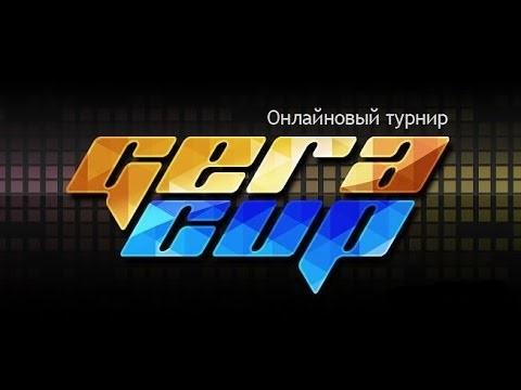 gera cup